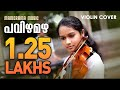 Pavizha Mazha | Violin cover by Whitephoenix | പവിഴമഴ | Athiran