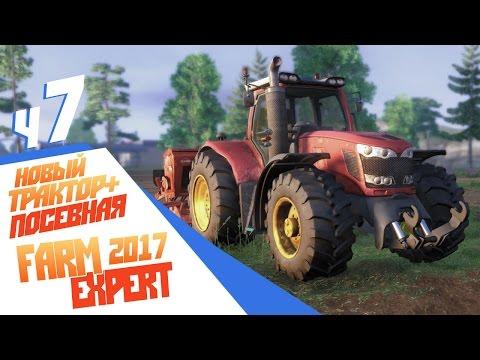 Посевная на новом тракторе - ч7 Farm Expert 2017