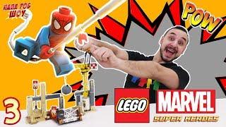 Папа РОБ и Человек Паук: сборка LEGO MARVEL SUPERHEROES! Часть 3