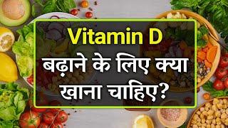 Vitamin D बढ़ाने के लिए क्या खाना चाहिए    Top 5 Easy Way To Increase Vitamin D Naturally