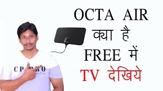 Never Pay For Cable Again || What is the Octa Air indoor antenna