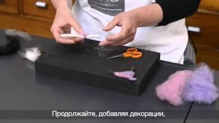 Сухое Валяние в Деталях - Двухмерный Войлок - Видео-курсы DHG