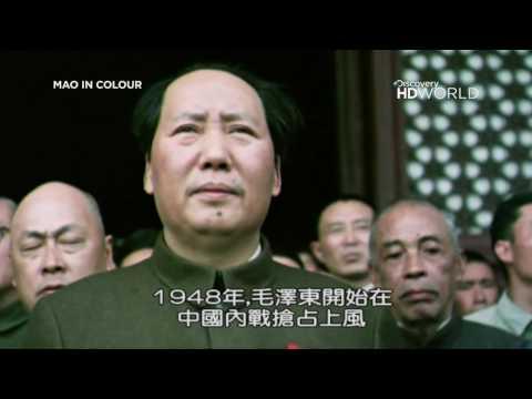 [美國探索頻道] Mao In Colour 毛澤東全彩實錄
