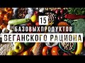 15 БАЗОВЫХ ПРОДУКТОВ ВЕГАНСКОГО РАЦИОНА    VeganFamily    Что едят веганы в Грузии, России, в мире?