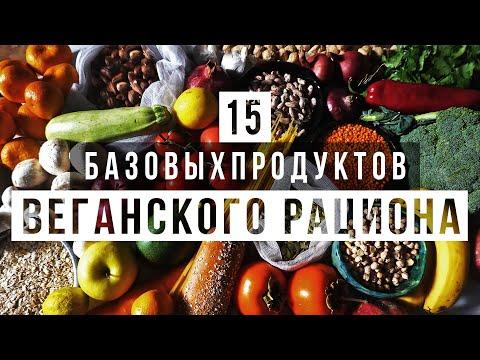 15 БАЗОВЫХ ПРОДУКТОВ ВЕГАНСКОГО РАЦИОНА || VeganFamily || Что едят веганы в Грузии, России, в мире?