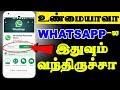 Whatsapp New Latest Update    Delete for Everyone 2017   Delete Sent Message