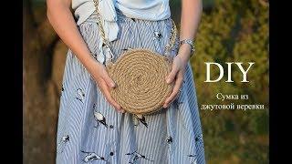 DIY сумка из джутовой веревки