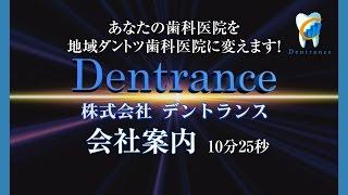 歯科医院のマーケティングとマネジメントを支援する株式会社デントランス thumbnail