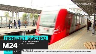 Поезда на МЦК будут курсировать чаще   Москва 24