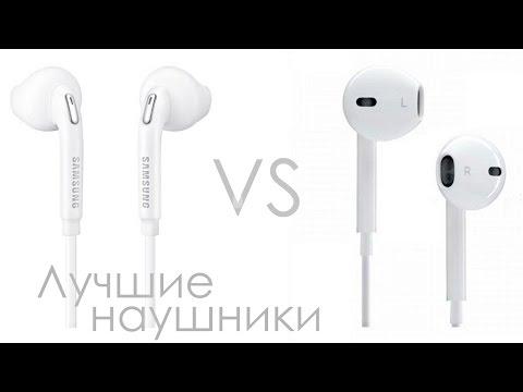 Выбираем лучшие комплектные наушники (Apple, Sony, Samsung и Huawei)