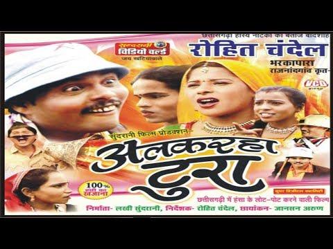 Alkarha Tura - Rohit Chandel - Hasay Natak , Superhit Chhattisgarhi Movie
