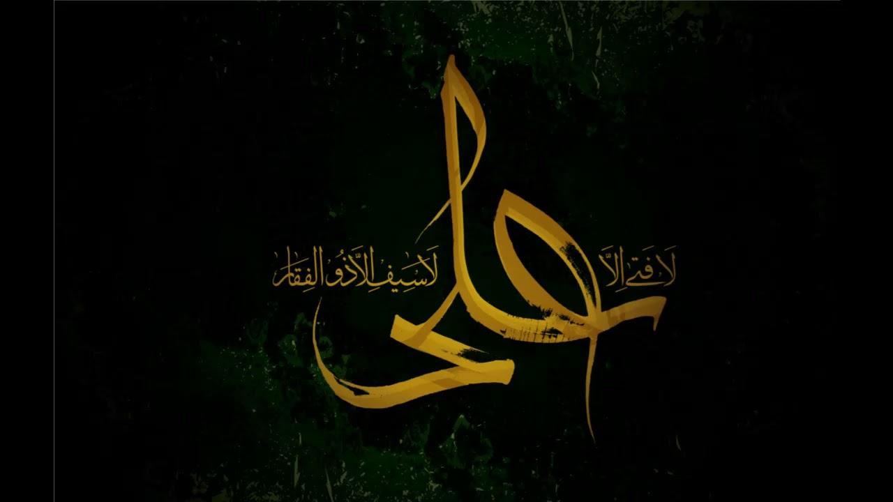 Imam Ali (as) Vortrag: Teil1 - Sein Wissen und sein Selbst ...