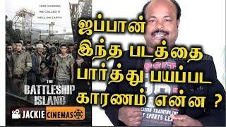 The Battleship Island ( 2017 ) Movie Review In Tamil By Jackiesekar