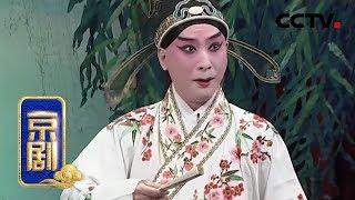 《CCTV空中剧院》 20190911 京剧《红梅阁》 1/2| CCTV戏曲