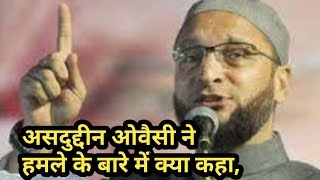 What Owaisi said about the Pulwama,
