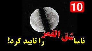 سازمان فضایی آمریکا معجزه شق القمر پیامبر را اثبات کرد - تاپ تن فارسی