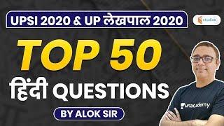 UPSI 2020 & UP LEKHPAL 2020   Hindi by Alok Sir   Top 50 Questions