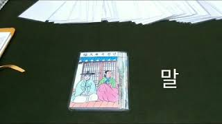 타로 오늘의운세 2019년 6월11일 토끼띠 날 운세 운세티비 마스터 운세 방송
