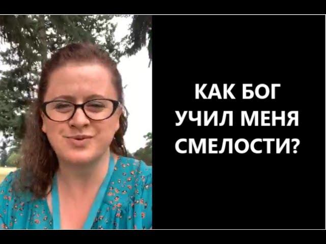 КАК БОГ УЧИЛ МЕНЯ СМЕЛОСТИ - О. Анищенко