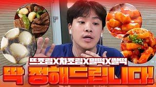 떡볶이는 쌀떡이지 ㅋㅋ 음식 토론회(게스트 있음) l 오킹TV