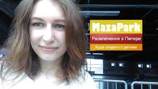 Развлечения в Питере MazaPark