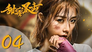 【ENG SUB】甜蜜暴击 04 | Sweet Combat 04(鹿晗LUHAN、关晓彤、裴子添、邵雨薇、赵越、李萌萌、丁程鑫主演)