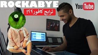 روك باي ترابج كافور - Rockabye Iraqi cover