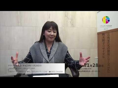 林美智子さん 質問3