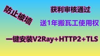 防止被墙 | 一键安装V2Ray+HTTP2+TLS,获利审核通过,送搬瓦工1年科学上网使用权限