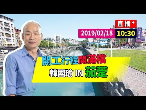 【現場直擊】韓國瑜 in 茄萣#中視新聞LIVE直播