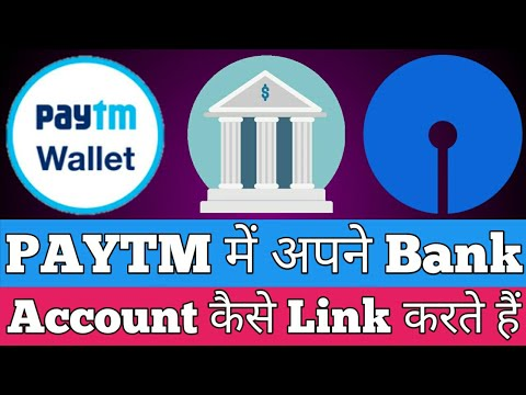 How To Add Bank Account In PayTm || Paytm Link Bank Account