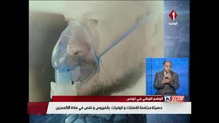 الوضع الوبائي في تونس : حصيلة مرتفعة للإصابات و الوفيات بفيروس كورونا و نقص في مادة الأكسيجين
