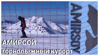 Амирсой горнолыжный курорт Amirsoy в Узбекистане