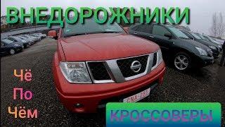 Авто из Литвы. Внедорожники, Кроссоверы