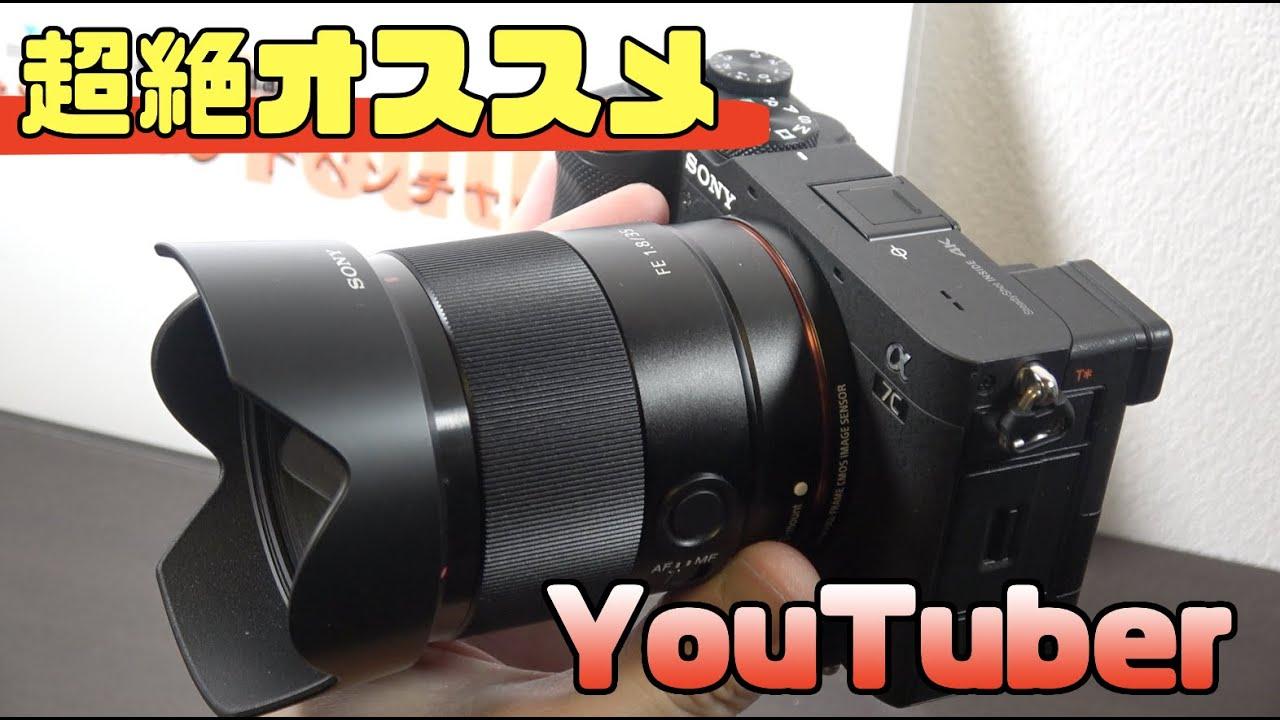 【動画撮影用】カメラに迷ったらコレを買え!SONY α7C