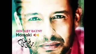 Mohammed Hamaki   Men Albi Baghanni محمد حماقي   من قبي بغني