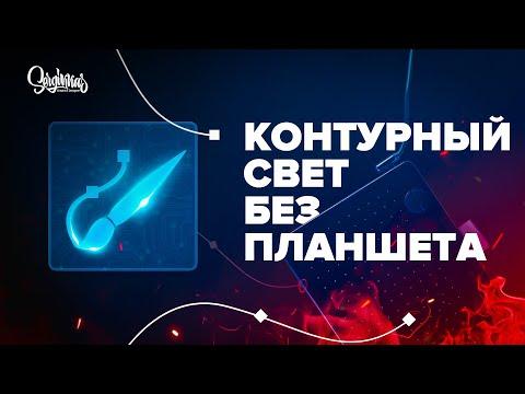 КОНТУРНЫЙ СВЕТ БЕЗ ПЛАНШЕТА!
