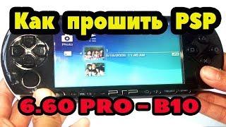 КАК ПРОШИТЬ PSP. 6.60 PRO-B10
