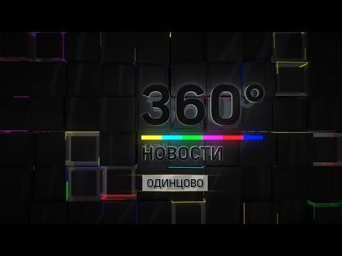 НОВОСТИ ОДИНЦОВО 360° 22.05.2019