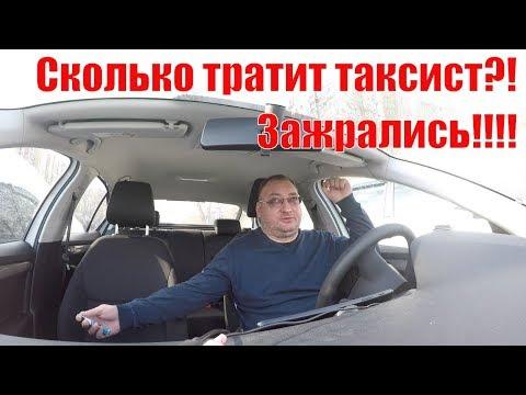 Яндекс#Gett  Какие расходы у таксиста?/StasOnOff