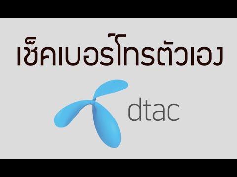 เช็คเบอร์โทรศัพท์ตัวเอง DTAC ดีเทค แฮบปี้