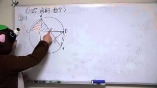 2015H27大阪府高校入試前期入学者選抜数学B2-1