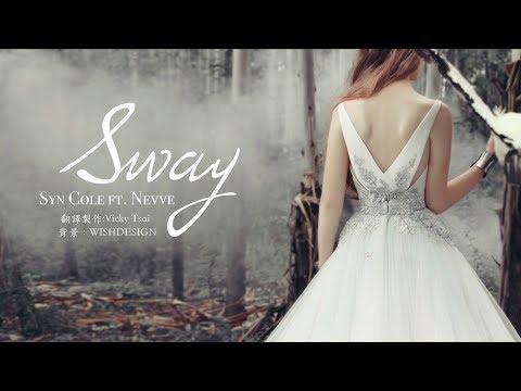 冷門福利#1 〓 Sway《搖擺不定的時代》-Syn Cole Ft. Nevve 歌詞版中文字幕〓
