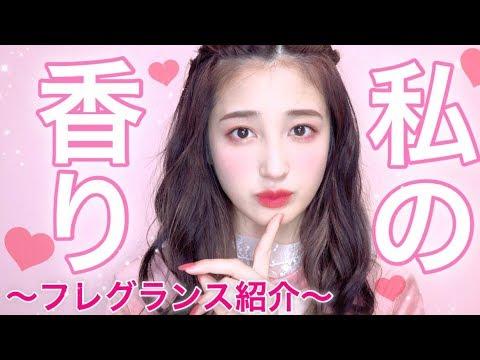 ♡香水紹介♡~シャネル・キャンメイク・ランバン・マックなど~