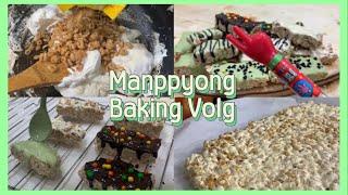 마시멜로우 조리퐁바 만들기 | 노오븐 | 노버터 | 노…
