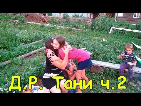 Д.р. Тани. ч.2 - Смешная игра до коликов в животе. (07.19г.) Семья Бровченко.