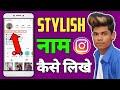 Instagram Par Stylish Naam Kaise Likhe | How To Write Stylish Name In Instagram