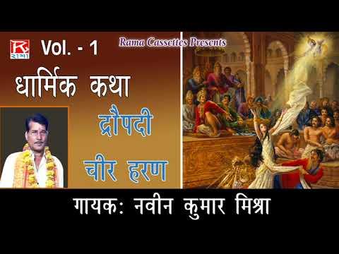 Dropadi Cheer Haran V0L 1 Dehati Awadhi Brij Bhartiya Dharmik Lok Katha Sung By Naveen Kumar Mishra