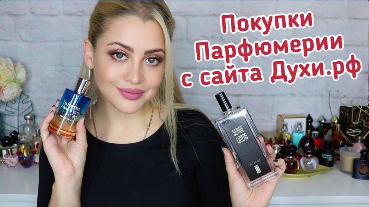 заказать парфюмерию