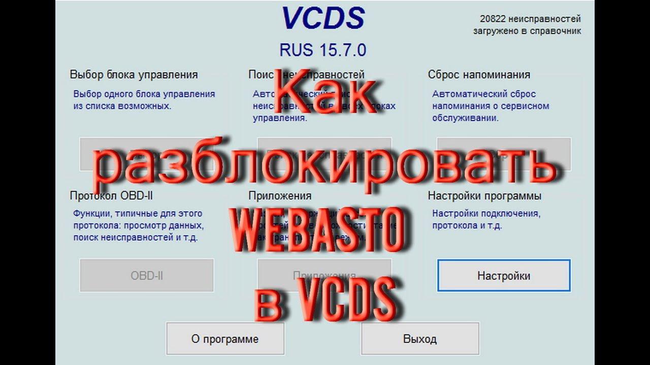 Как разблокировать Webasto в Вася Диагност. AkerMehanik
